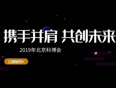 moore8活动海报-2019北京科博会助推京津冀