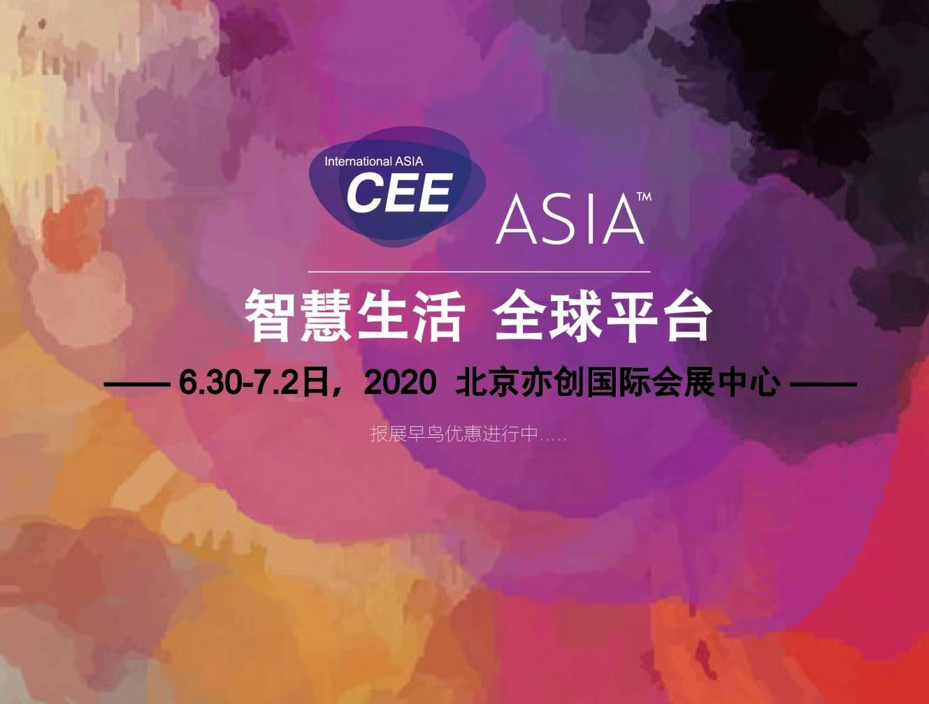 2020北京电子展,强势来袭!智能电子行业饕餮盛宴