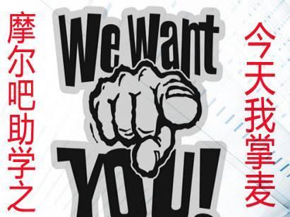 moore8活动海报-【摩尔吧助学】今天我掌麦! WE WANT YOU!