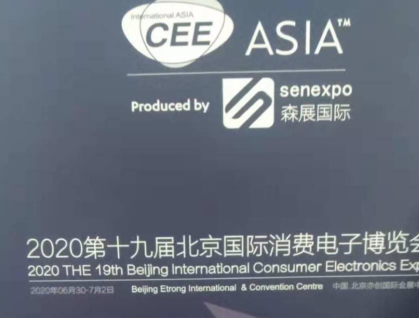 2020北京电子烟展
