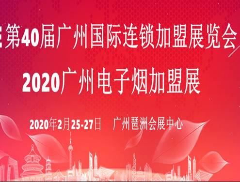 广州电子烟展