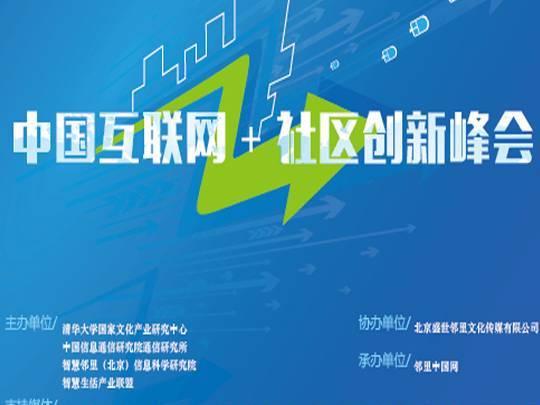 moore8活动海报-2015中国互联网+社区创新峰会