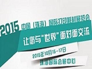 moore8活动海报-2015中国(珠海)国际打印耗材展览会