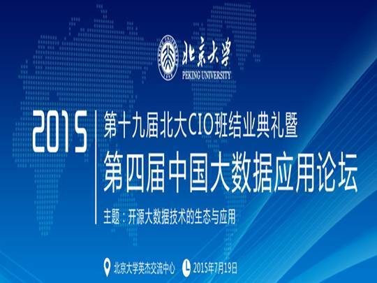 moore8活动海报-2015 第四届中国大数据应用论坛