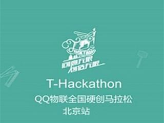 moore8活动海报-T-Hackathon——QQ物联全国硬创马拉松·北京站