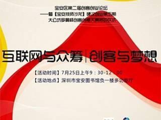 moore8活动海报-硬汉创业5:互联网与众筹 创客与梦想