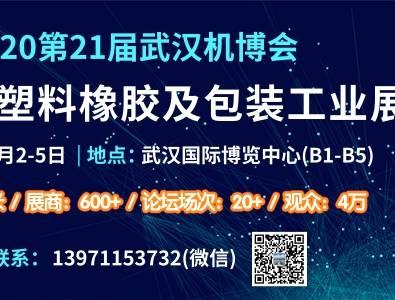 moore8活动海报-2020中国(武汉)国际塑料橡胶及包装工业展