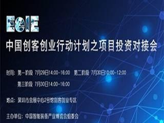 moore8活动海报-中国创客创业行动计划之项目投资对接会