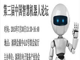 moore8活动海报-第三届中国智慧机器人论坛