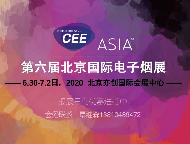 CEE2020第十九届北京国际消费电子博览会——官方发布