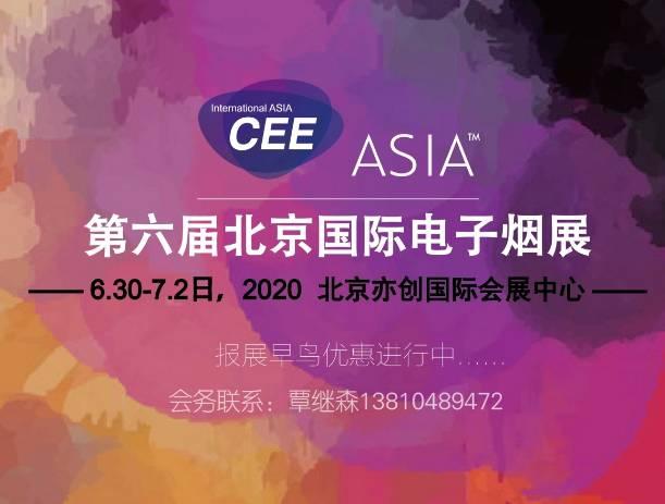 2020CEE第十九届北京国际消费电子展招商会——官方发布