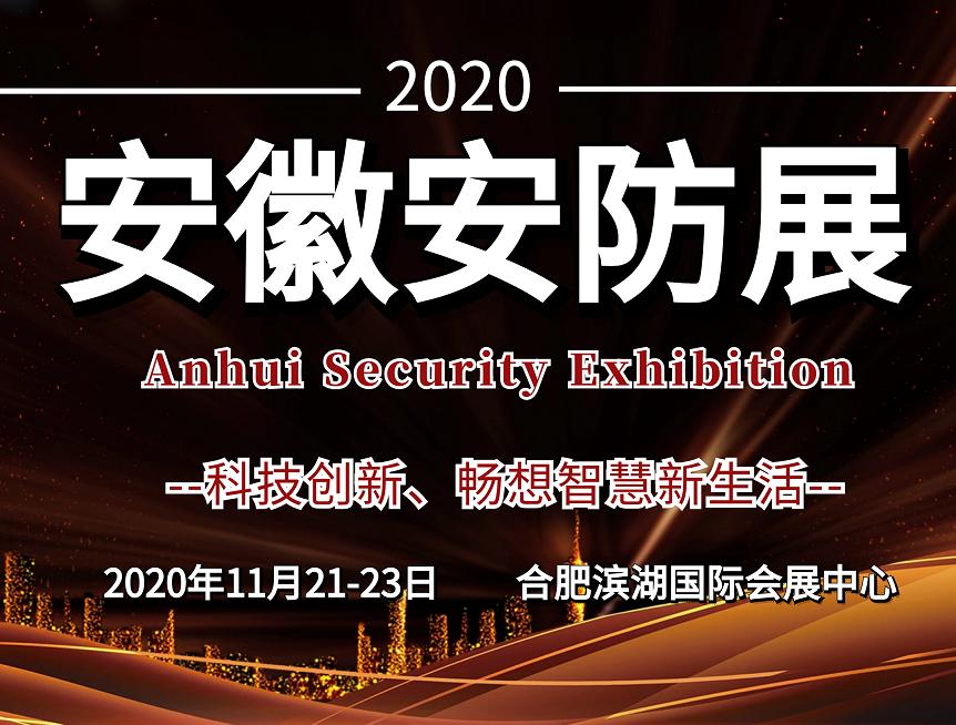 2020安防展|合肥安防展|国内安防展|安徽安防展