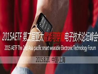 moore8活动海报-2015AETF第二届亚太智能可穿戴电子技术论坛峰会