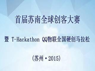 moore8活动海报-2015首届苏南全球创客大赛(T-Hackathon苏州站)