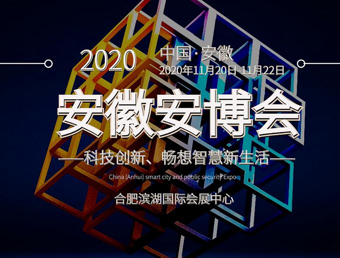 安博会|安防展|2020安徽安博会|2020安徽安防展