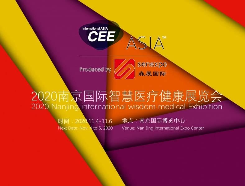 moore8活动海报-2020南京智慧医疗健康展