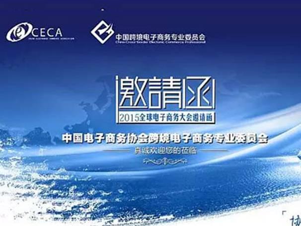 moore8活动海报-2015全球电子商务大会-厦门