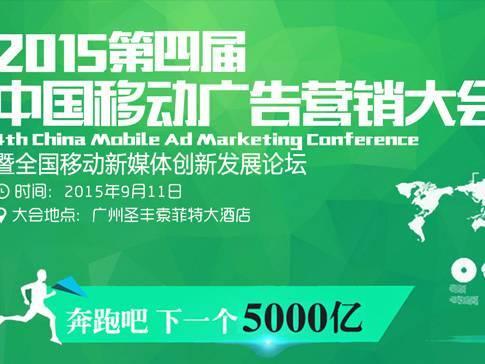 moore8活动海报-2015中国移动广告营销大会第四届