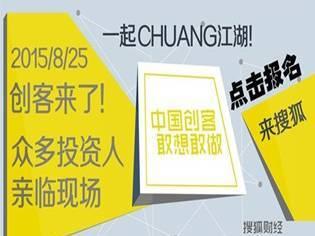 "moore8活动海报-中国创客线下沙龙""CHUANG江湖"""