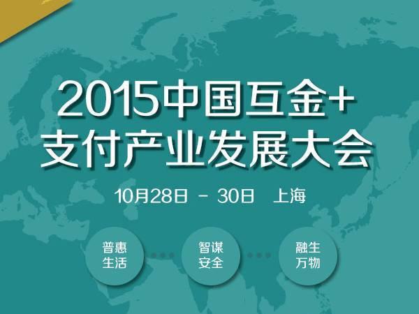 moore8活动海报-2015互联网金融+支付产业发展大会-上海