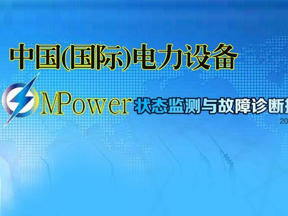 moore8活动海报-2015国际电力设备状态监测与故障诊断技术高峰论坛