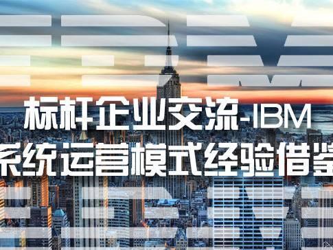 moore8活动海报-2015标杆企业交流-IBM系统运营模式经验借鉴