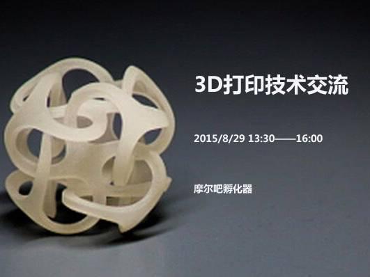 moore8活动海报-3D打印技术交流