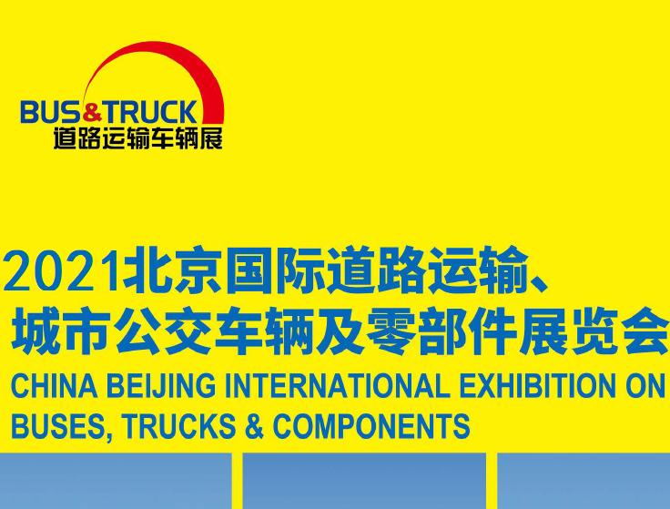 moore8活动海报-客车展|2021北京国际道路运输、公交车辆及零部件展会