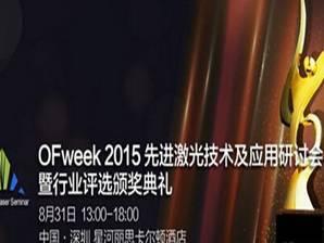 moore8活动海报-OFweek 2015先进激光技术及应用研讨会
