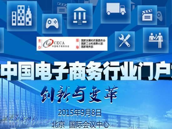 moore8活动海报-北京中国电子商务行业门户大会2015