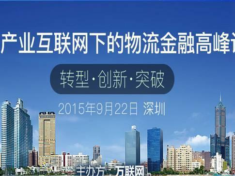 moore8活动海报-2015产业互联网下的物流金融高峰论坛-深圳