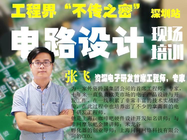 moore8活动海报-张飞电子实战团电子电路设计培训——深圳站