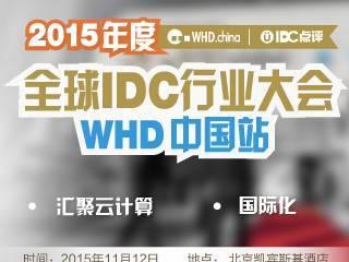 moore8活动海报-2015全球IDC行业大会中国站WHD.china