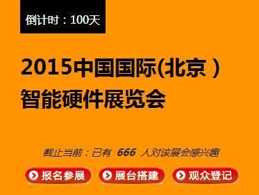 moore8活动海报-2015中国国际(北京)智能硬件展览会