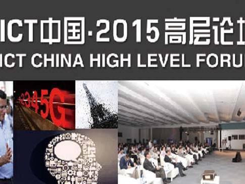 moore8活动海报-2015ICT中国高层论坛&TOP SHOW智能大会