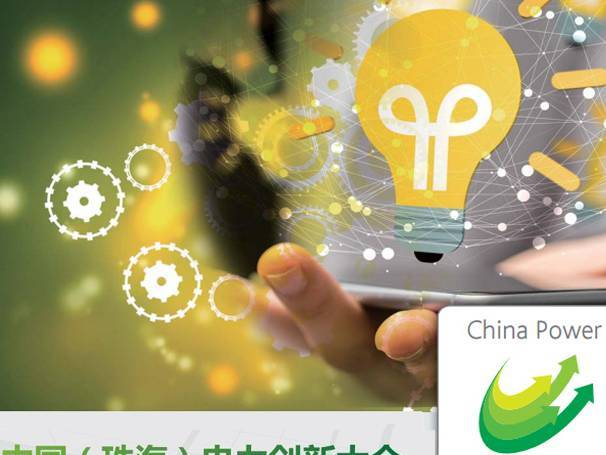 moore8活动海报-2015中国珠海电力创新大会
