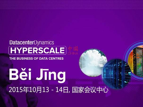 moore8活动海报-2015数据中心与云计算发展论坛-北京