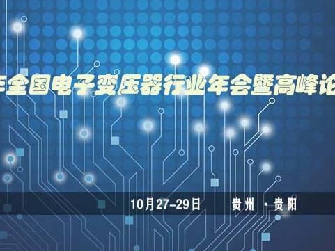 moore8活动海报-全国电子变压器行业年会暨高峰论坛2015