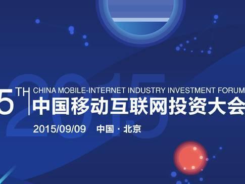 moore8活动海报-2015第五届中国移动互联网投资大会