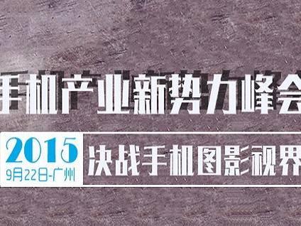 moore8活动海报-广州2015中国手机产业新势力峰会
