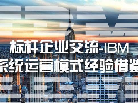 moore8活动海报-北京IBM系统运营模式经验借鉴2015