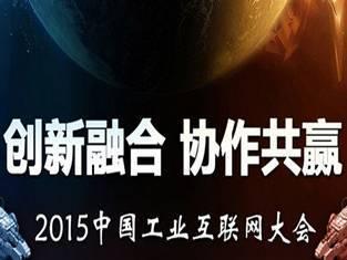 moore8活动海报-2015中国工业互联网大会