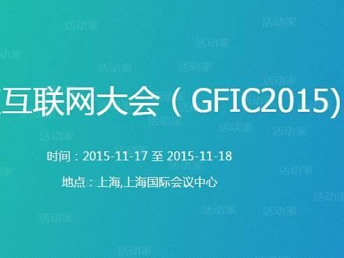 moore8活动海报-上海2015家庭互联网大会
