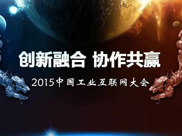 moore8活动海报-北京2015中国工业互联网大会