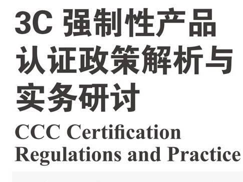 moore8活动海报-上海20153C强制性产品认证政策解析与实务研讨