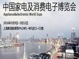 moore8活动海报-未来+,你的家2016年中国家电及消费电子博览会
