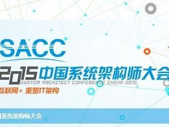 moore8活动海报-北京2015中国系统架构师大会