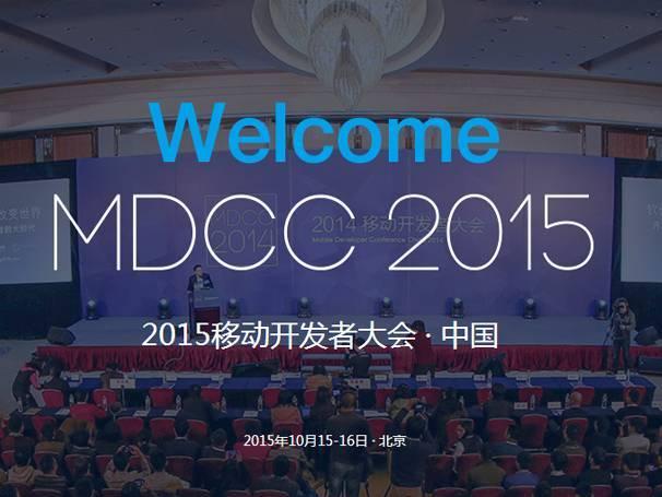 moore8活动海报-北京2015移动开发者大会