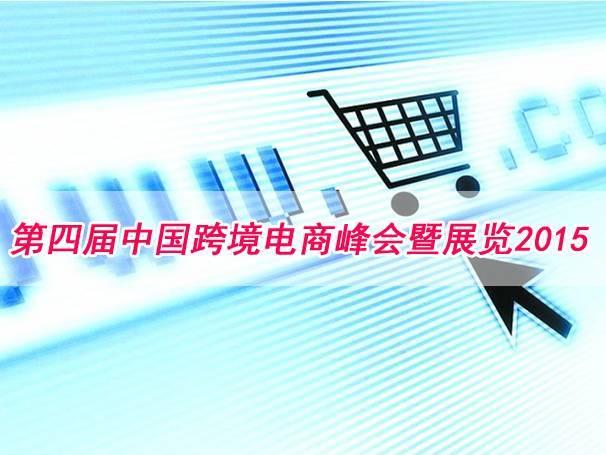 moore8活动海报-上海2015第四届中国跨境电商峰会
