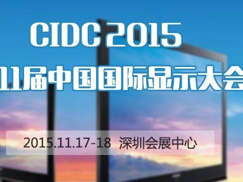 moore8活动海报-2015第十一届中国国际显示大会